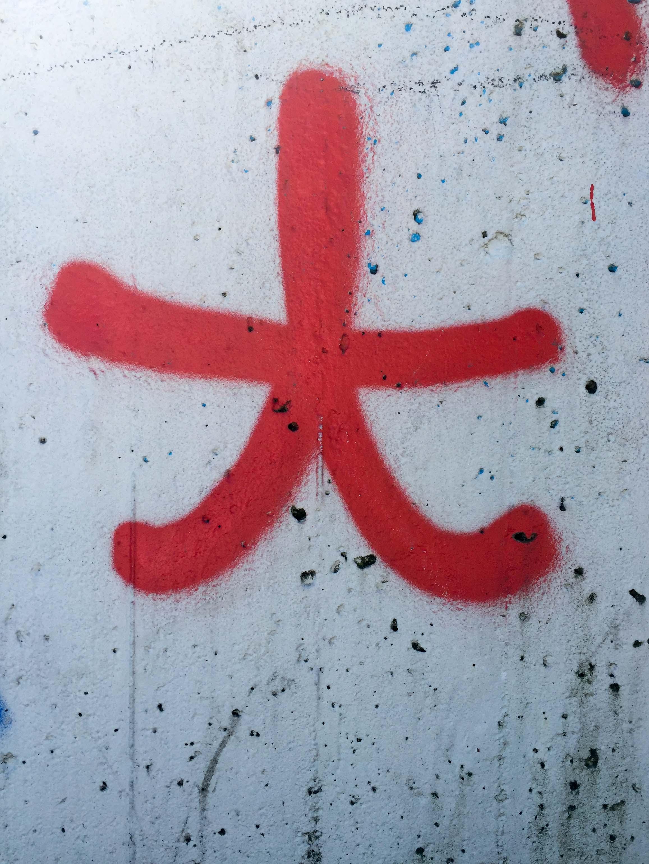 Chinesisches Zeichen für Groß - da